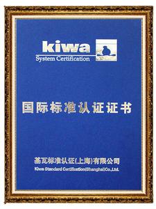 ISO 认证证书封面