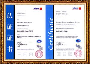 ISO-14001 认证证书