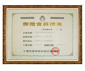 上海市家用纺织品协会会员单位