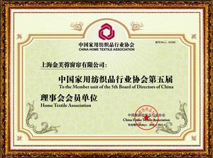 中国家用纺织品理事单位
