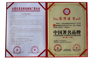 中国著名品牌-证书