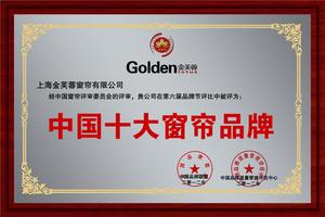 中国十大窗帘品牌奖牌